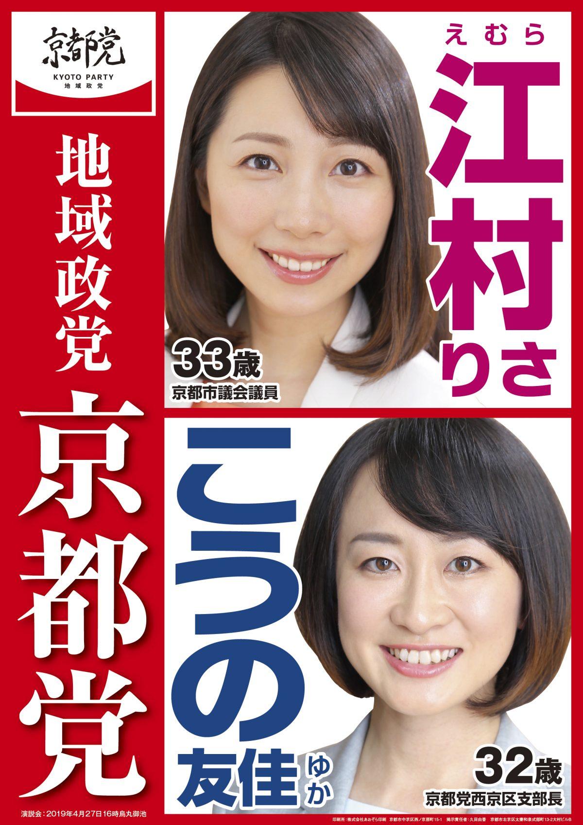 江村りさポスター