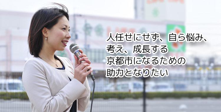 人任せにせず、自ら悩み、考え、成長する京都市になるための助力となりたい