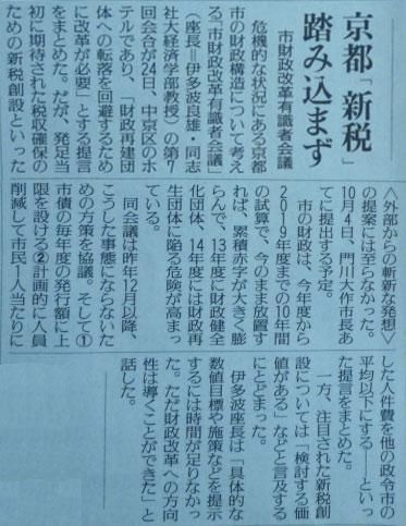 京都市財政危機