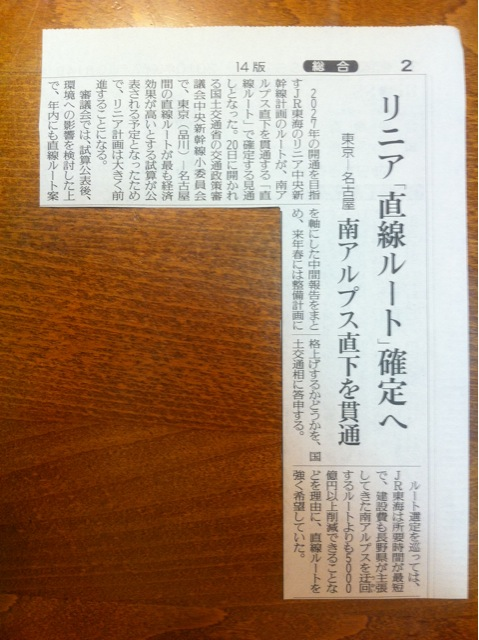 リニア中央新幹線ルート選定