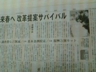 新聞各紙に掲載!