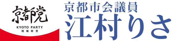 【京都市会議員】江村りさ 公式サイト(京都党右京区支部長)