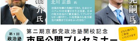 京都市会議員 江村りさ 題名