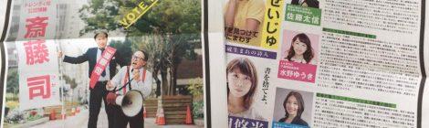 読売新聞特別PR版 YOUTH PAPER 掲載
