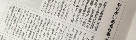 本日発売の週刊朝日に若手の地方議員として掲載されました!