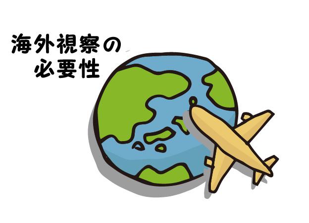 海外視察の必要性