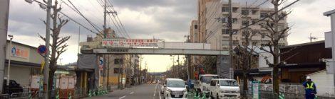 京都市で使われない歩道橋の撤去