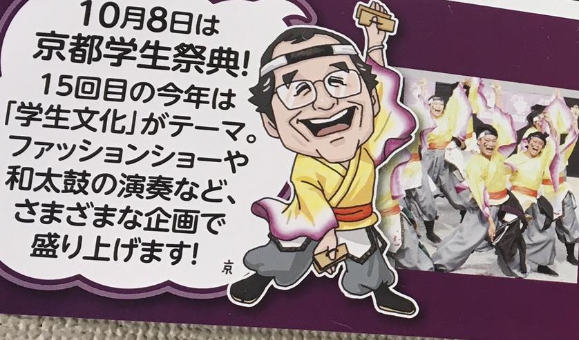 市長のイラスト代に税金300万円はアリ!?