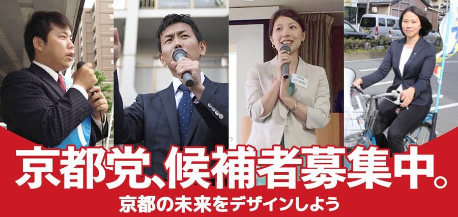 京都党、候補者公募を開始します!