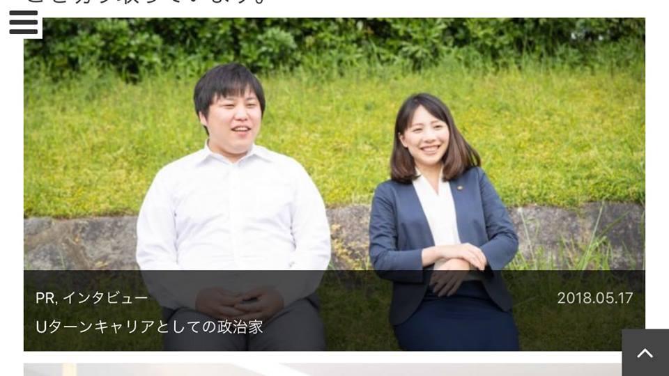京都移住計画掲載