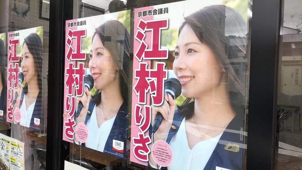 江村新ポスター