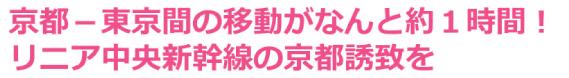 京都-東京間の移動がなんと約1時間リニア中央新幹線の京都誘致を