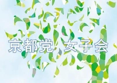 京都党 女子会