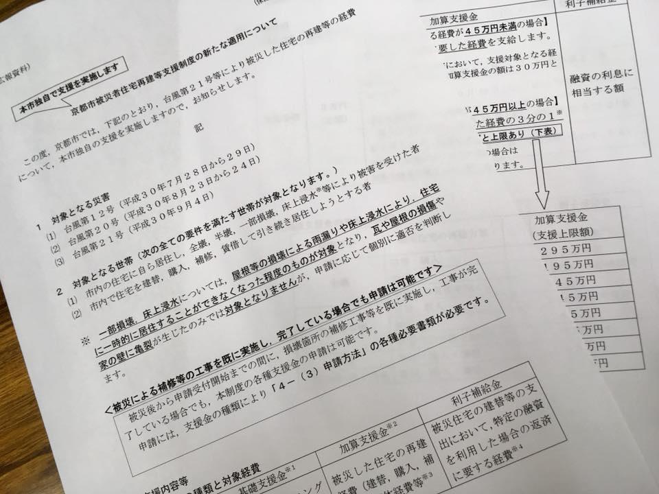 台風21号・住宅再建支援の決定