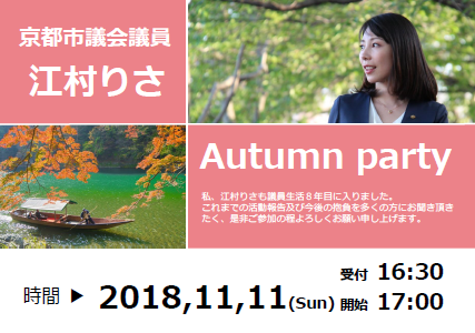 2018 Autumn Party