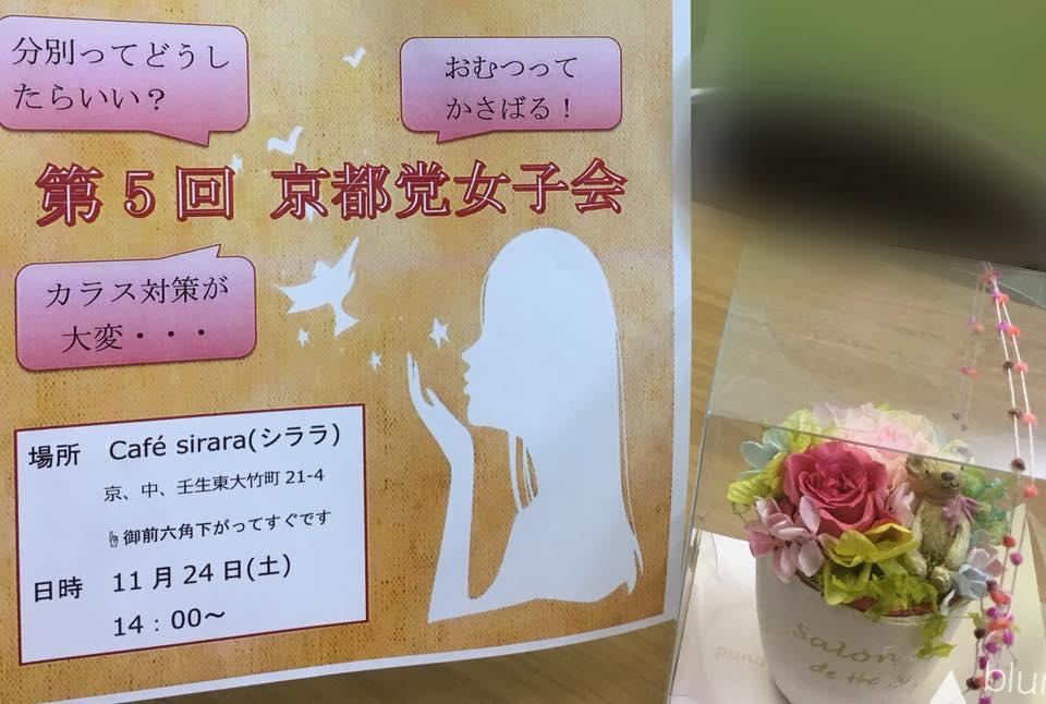 第5回京都党女子会