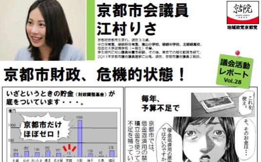 江村りさレポート28