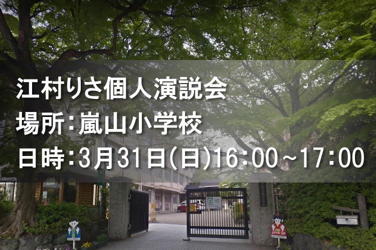 江村りさ個人演説会