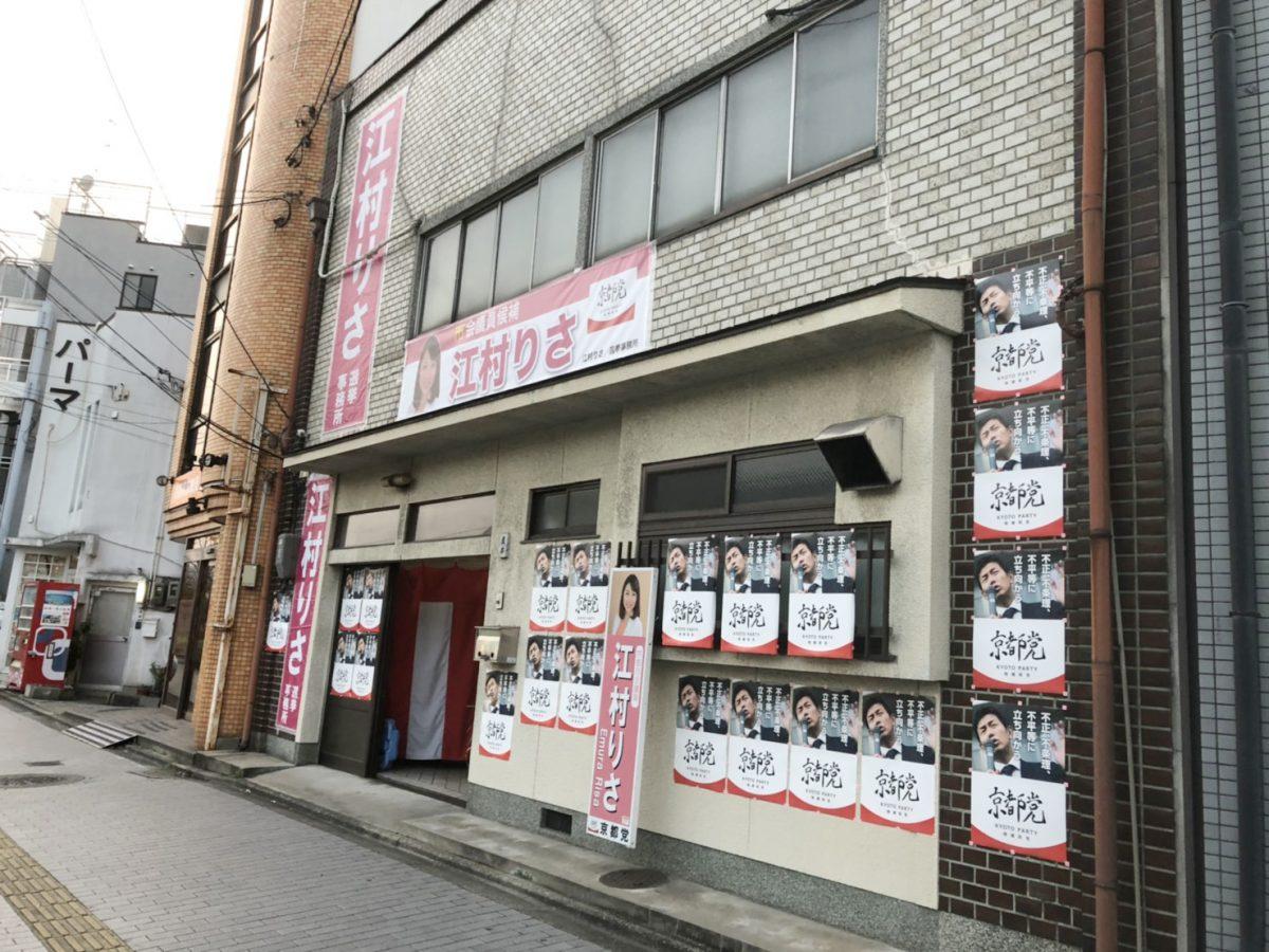 江村りさ選挙事務所