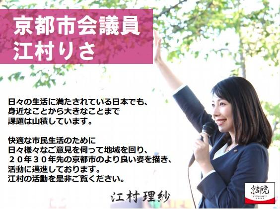 江村りさ レポート33号