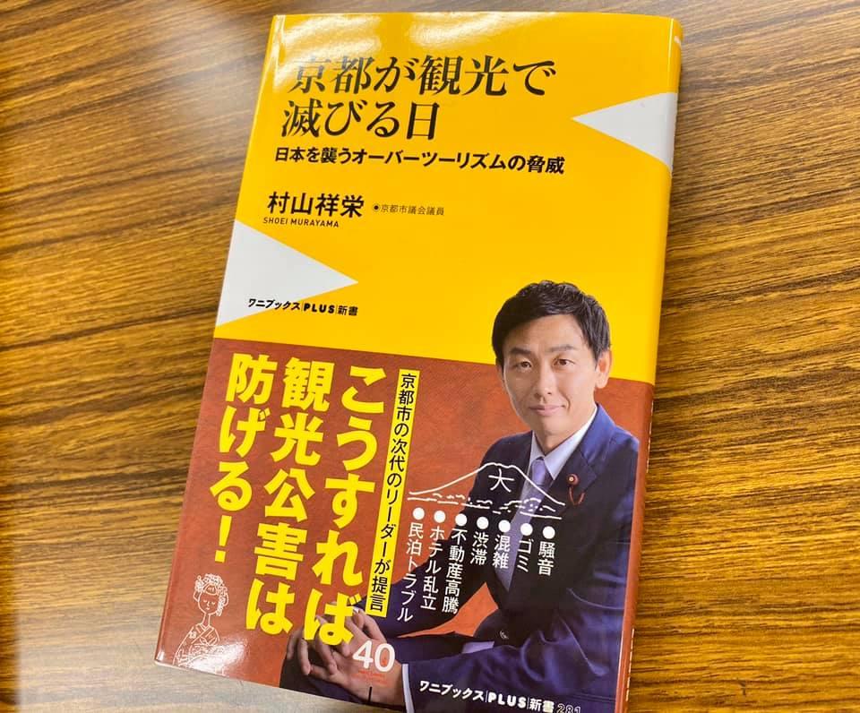 村山しょうえい議員、書籍出版