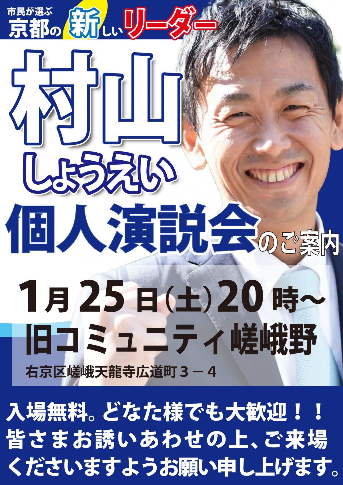 市長候補・村山祥栄 個人演説会ご案内