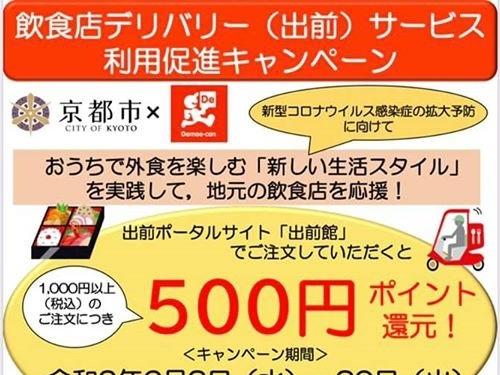 飲食店デリバリーの500円ポイント還元!