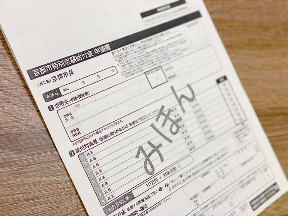 京都市、10万円給付の郵送申請6/6開始