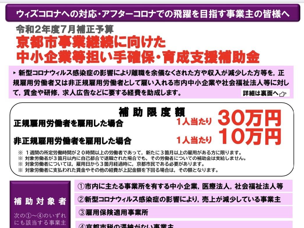 京都市にて、中小企業の雇用に向けた補助金開始へ