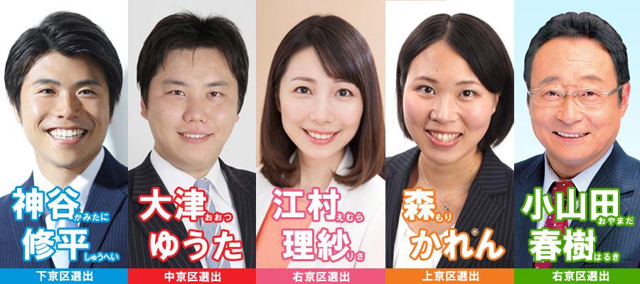 京都党議員