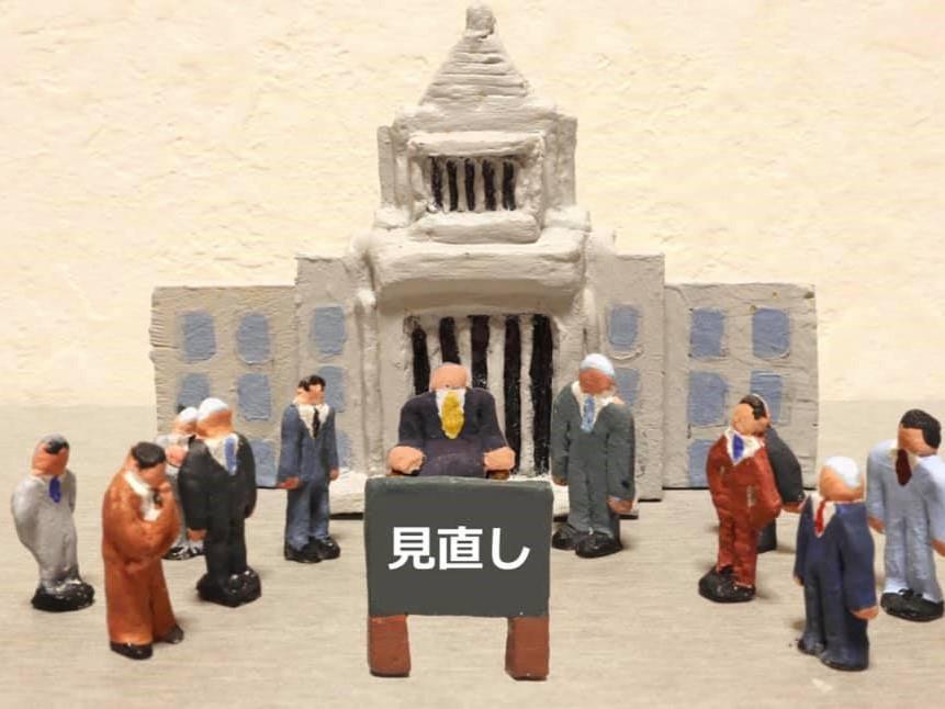 「財政運営を見直す正念場」〜京都市の決算議会を振り返って〜