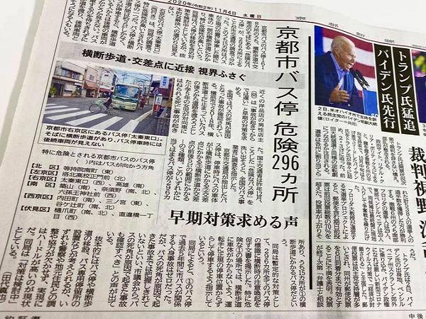 危険なバス停・右京区全調査