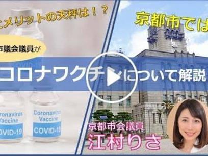 京都市・新型コロナワクチン接種について