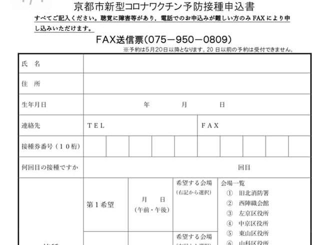 新型コロナワクチン集団接種【予約枠14,106回分】