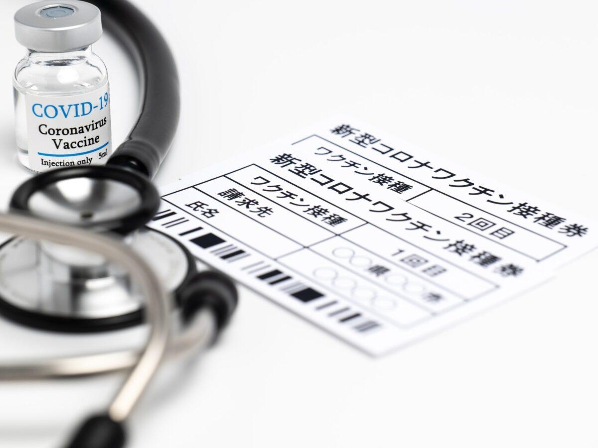 京都市 65歳以下のワクチン接種について