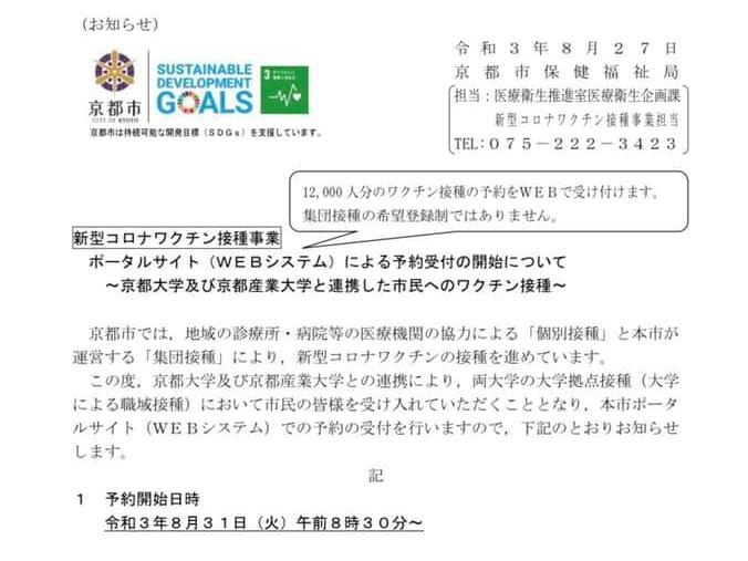 【京都市民対象】京都大学および京都産業大学で新型コロナワクチン接種実施